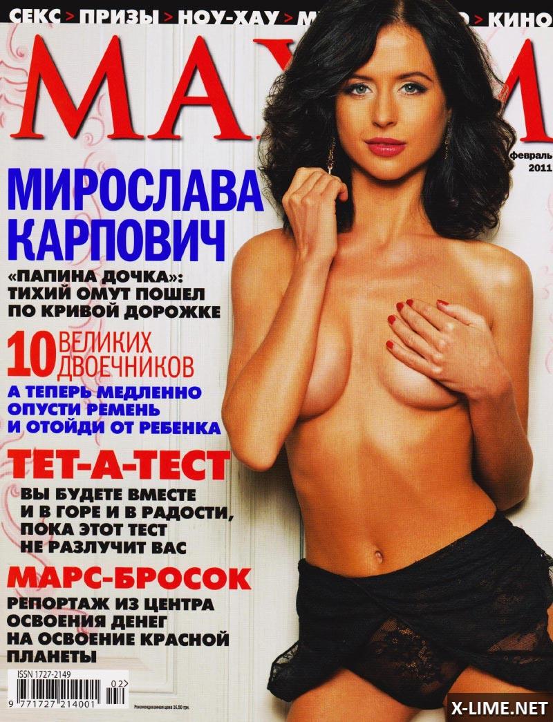 Голая Мирослава Карпович в откровенной фотосессии MAXIM