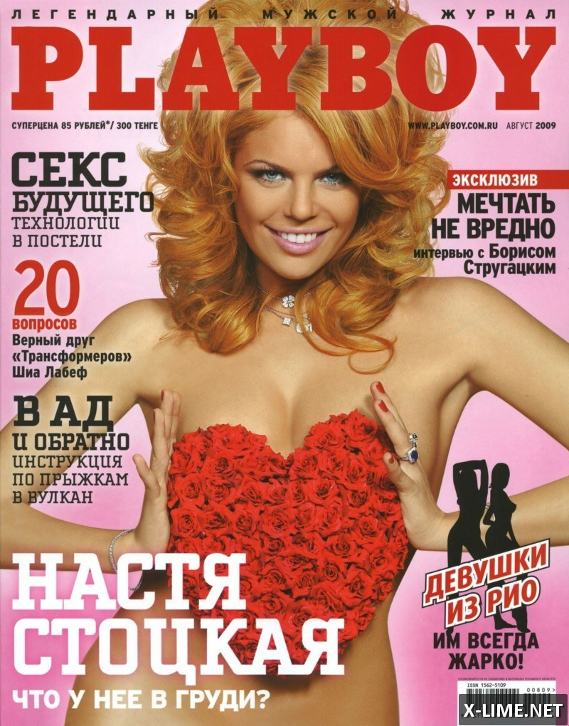 Голая Анастасия Стоцкая в откровенной фотосессии PLAYBOY