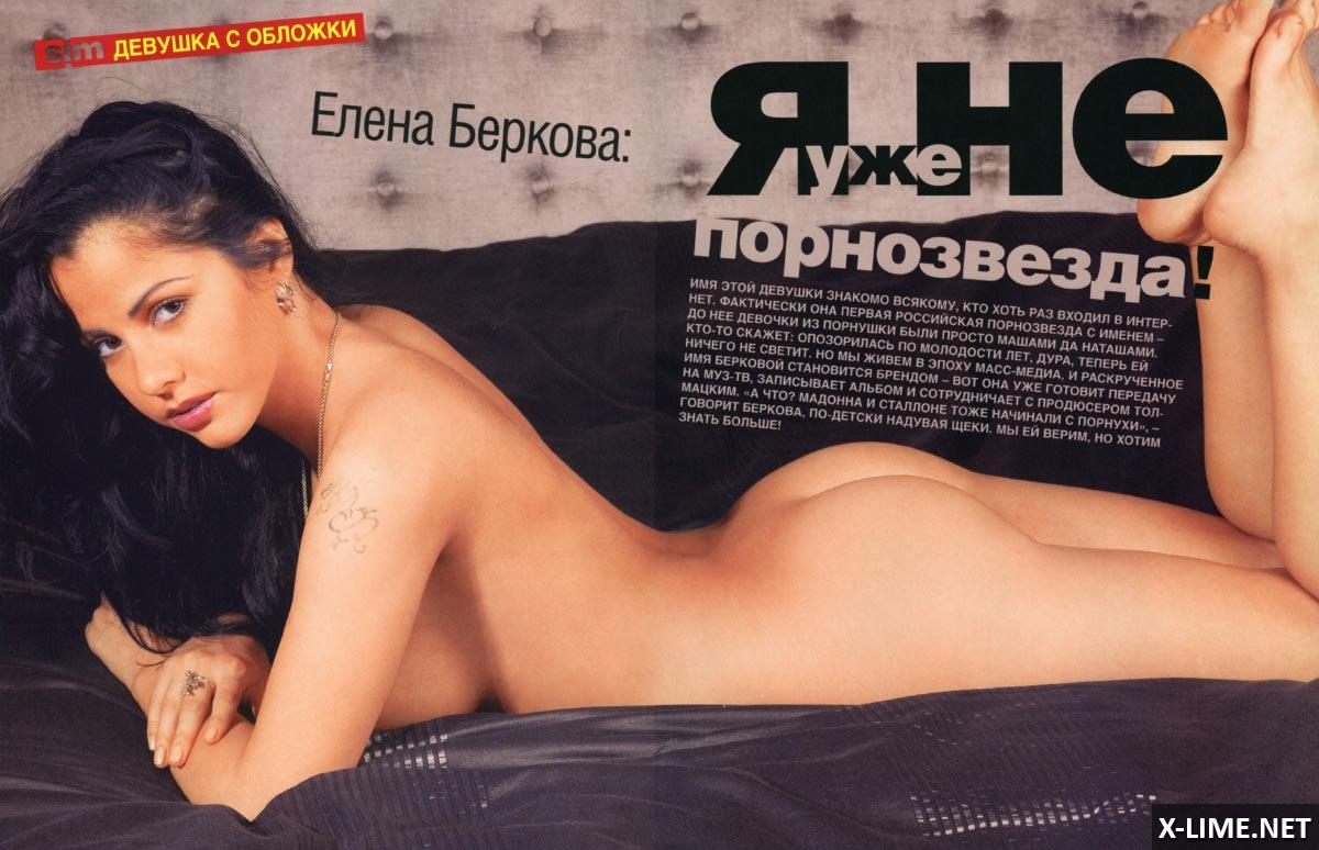 Голая Елена Беркова в эротической фотосессии SIM