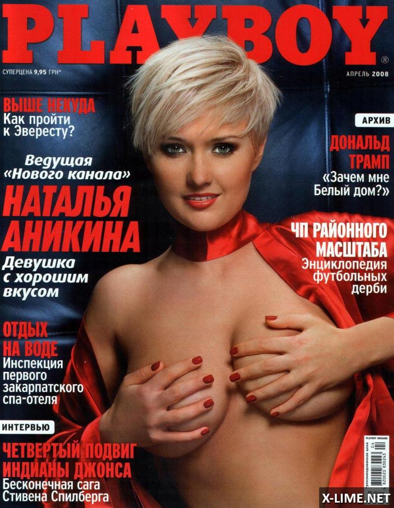 Голая Наталья Аникина в эротичекой фотосессии PLAYBOY