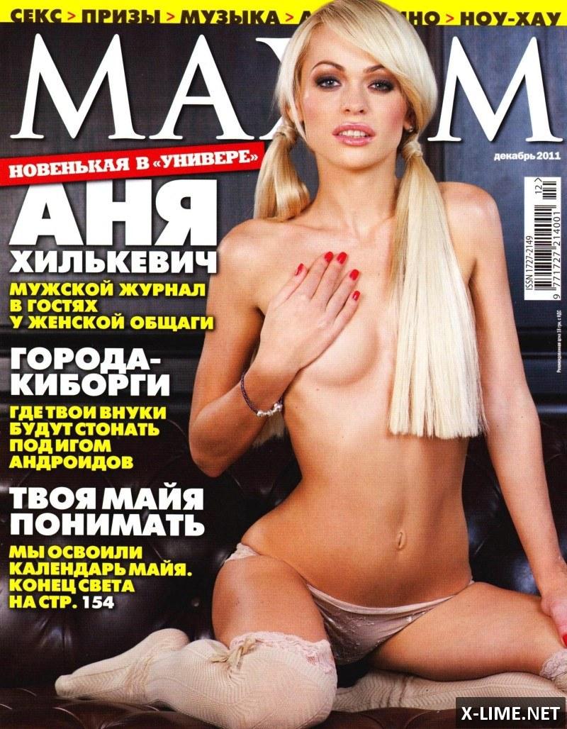 Голая Анна Хилькевич, эротические фото MAXIM