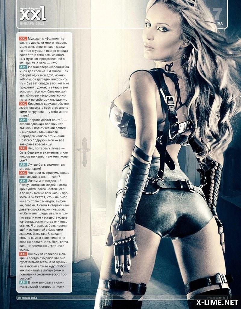 Голая Алина Ильина в эротической фотосессии журнала XXL