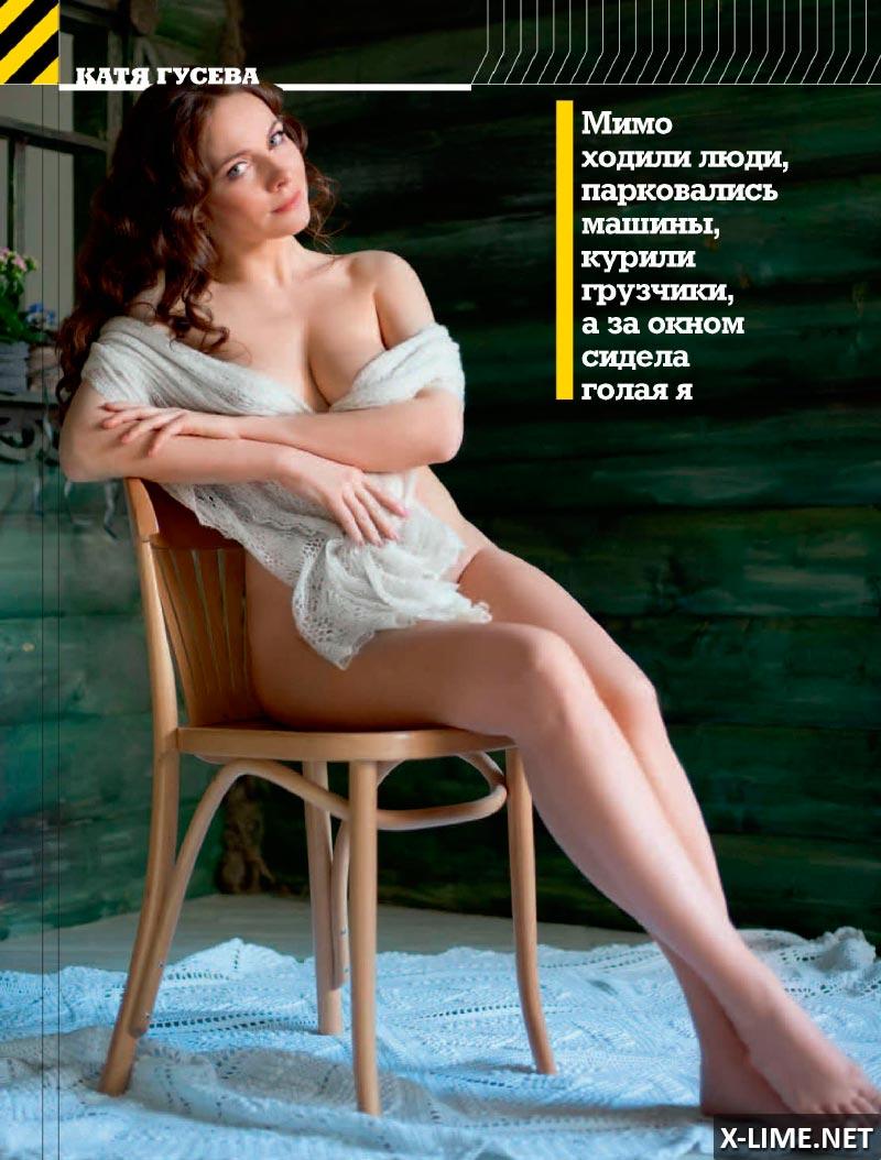 Обнаженная Екатерина Гусева в эротической фотосессии MAXIM