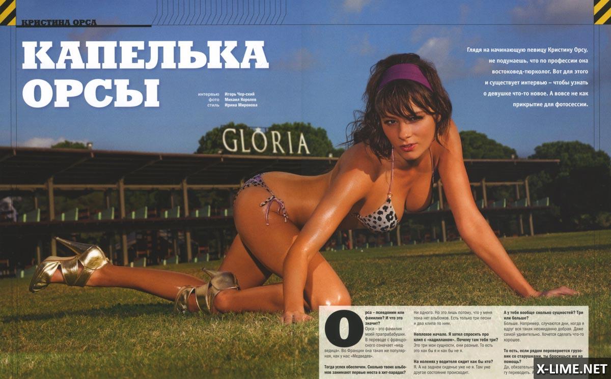 Обнаженная Кристина Орса в эротической фотосессии MAXIM