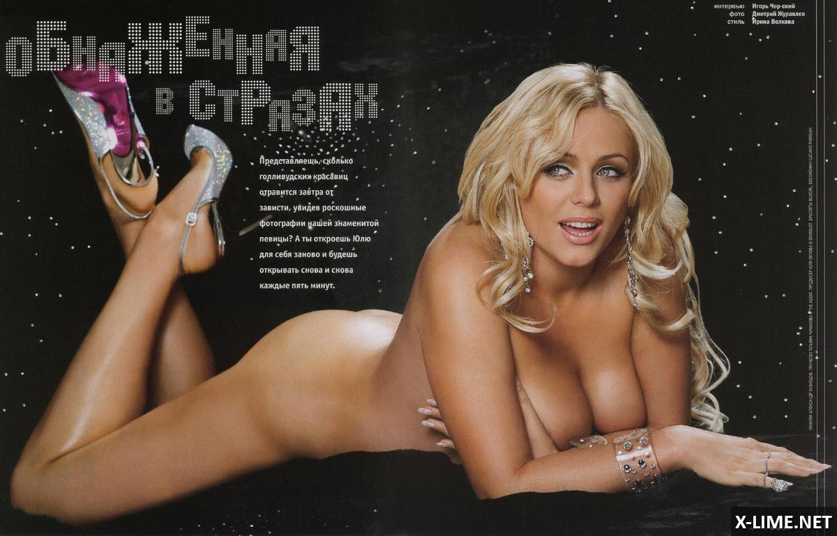 Голая Юлия Началова в откровенной фотосессии MAXIM
