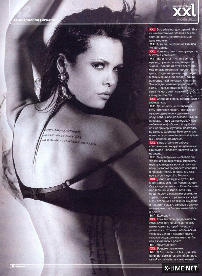 Голая Мария Горбань в откровенной фотосессии журнала XXL