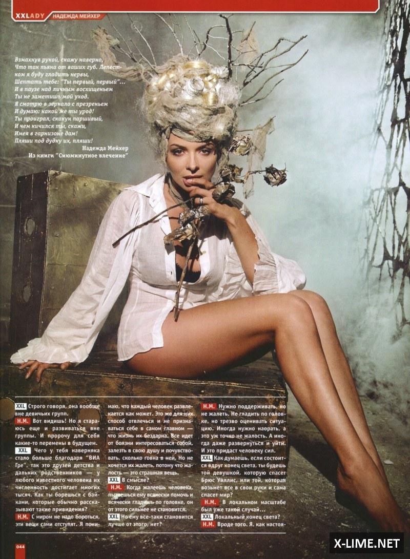 Голая Надежда Грановская в откровенной фотосессии XXL