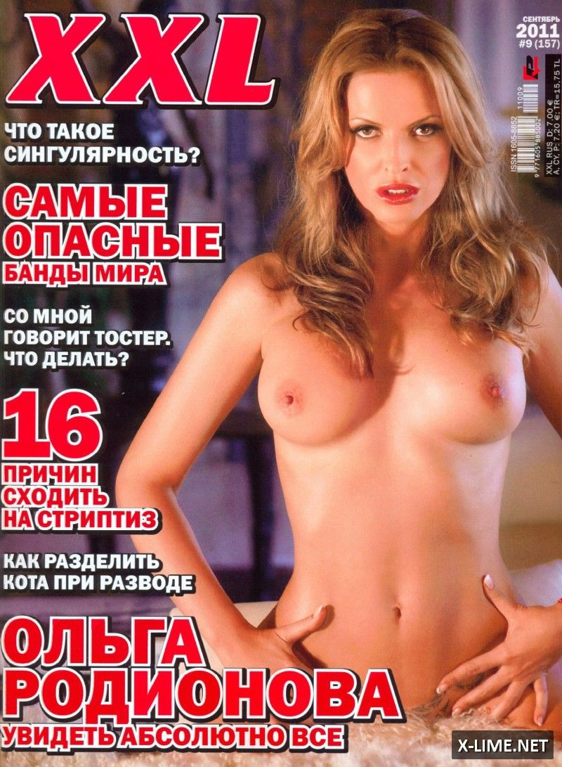 Голая Ольга Родионова в откровенной фотосессии журнала XXL