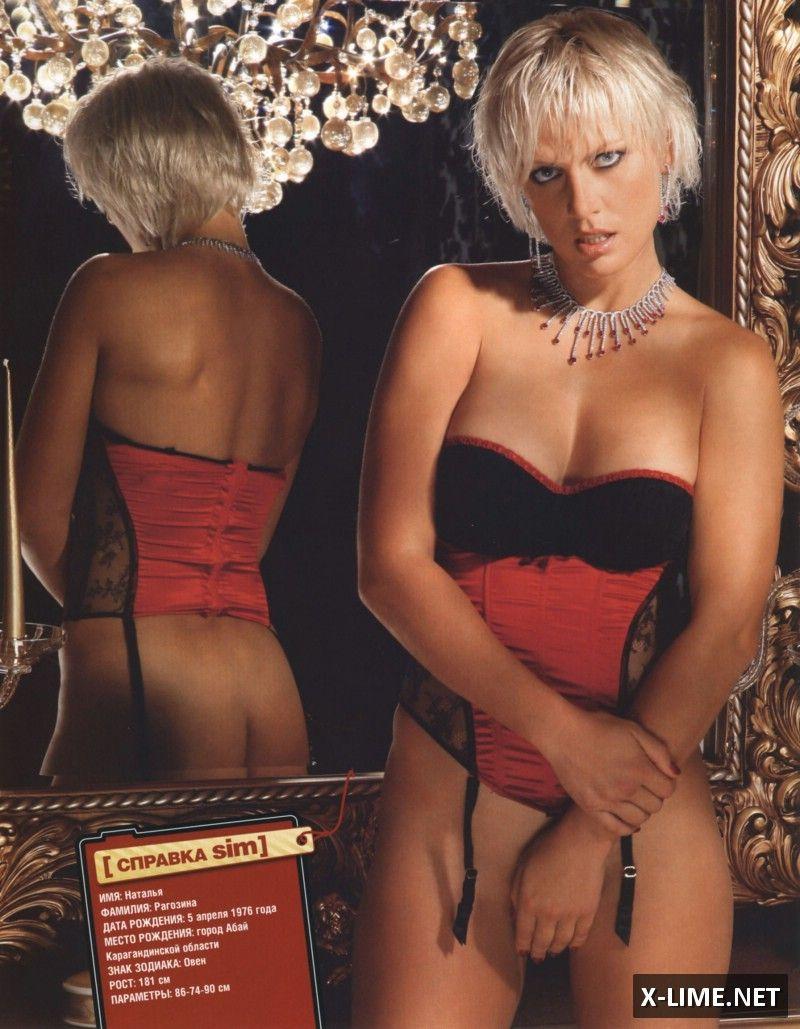 Голая Наталья Рагозина в откровенной фотосессии журнала SIM