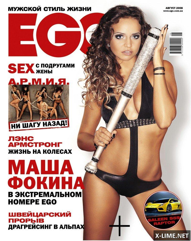 Голая Маша Фокина в эротической фотосессии журнала EGO