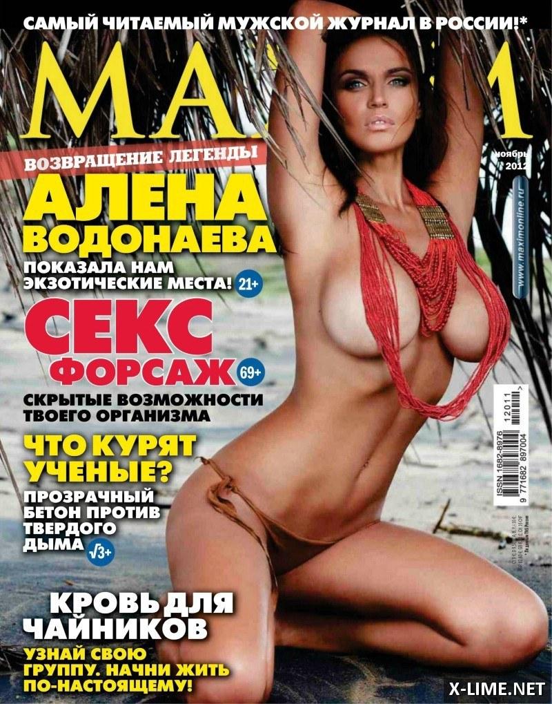 Голая Алена Водонаева, откровенные фото в MAXIM