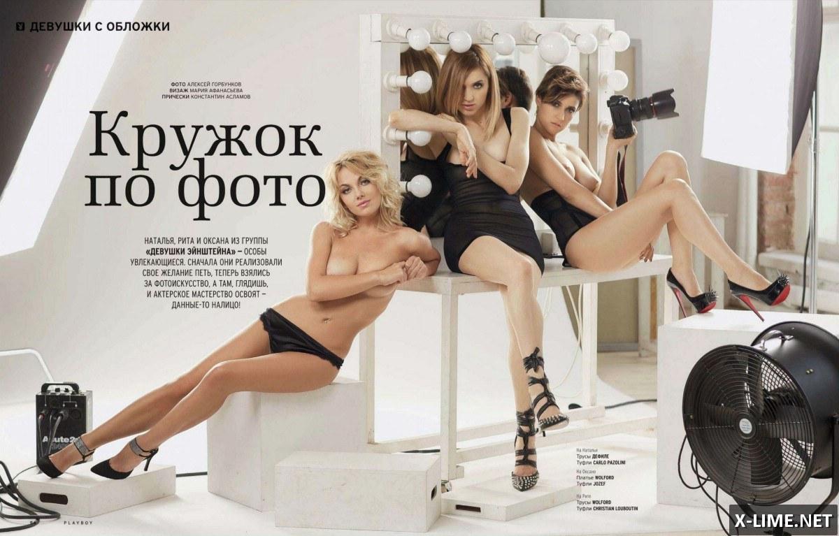 Голые Девушки Эйнштейна, фото в журнале PLAYBOY