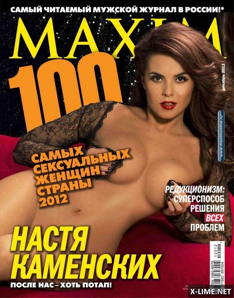 Голая Настя Каменских, откровенные фото в MAXIM