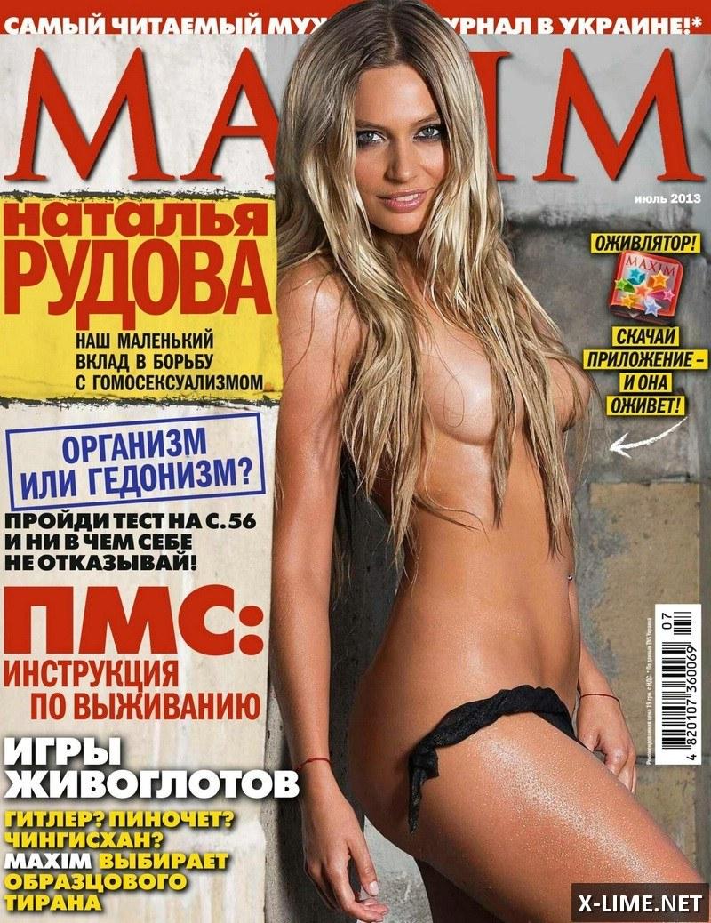 Голая Наталья Рудова, откровенные фото в MAXIM