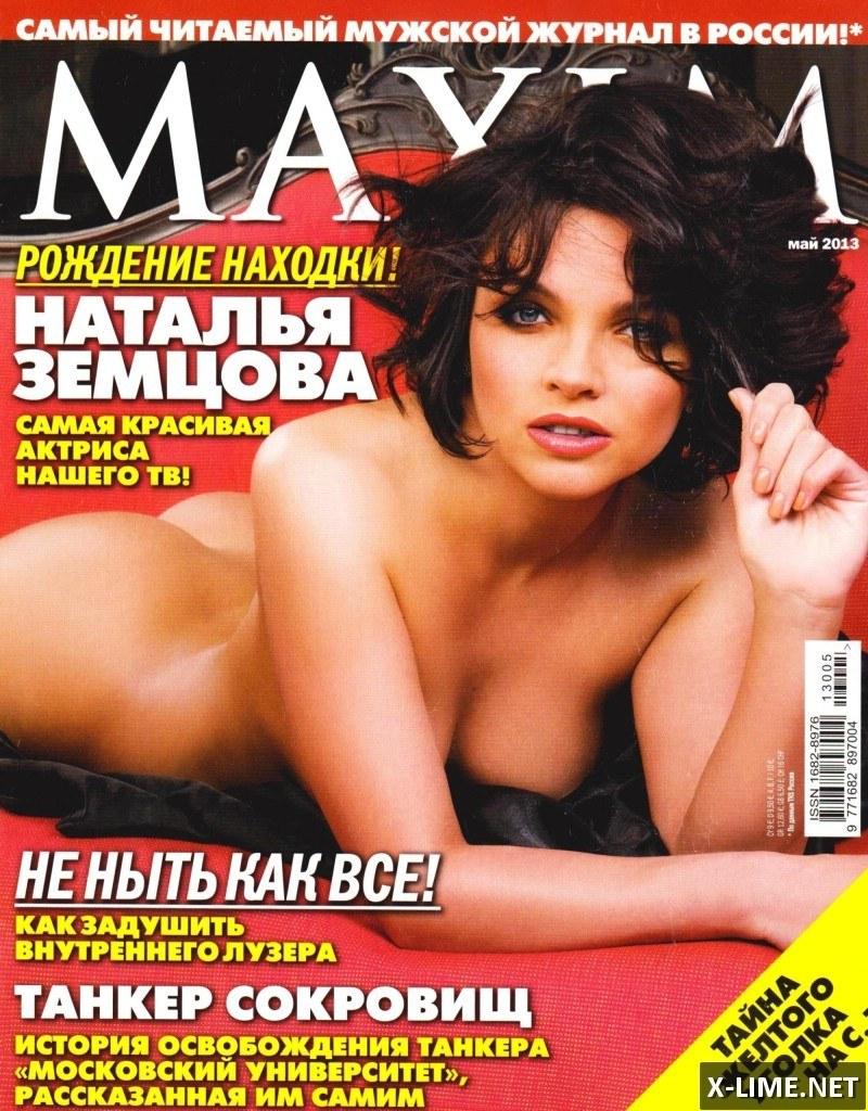 Голая Наталья Земцова в откровенной фотосессии MAXIM