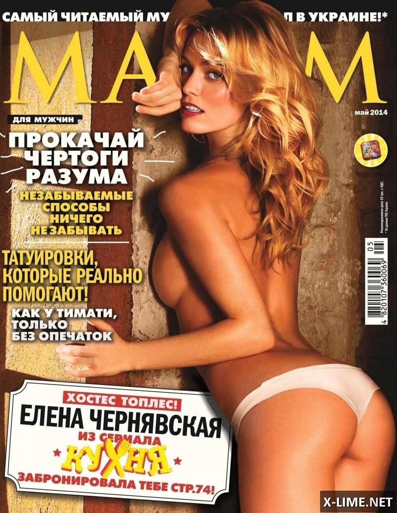 Голая Елена Чернявская в откровенной фотосессии MAXIM