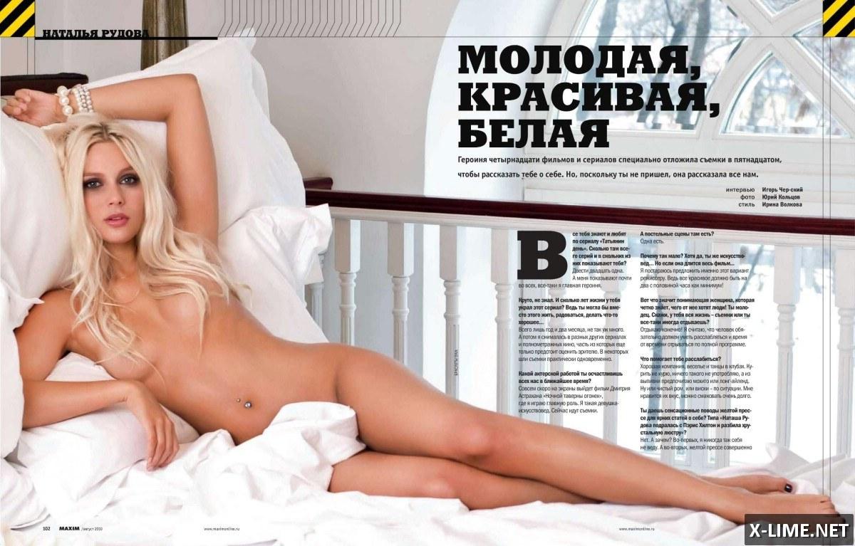Голая Наталья Рудова в откровенной фотосесии MAXIM
