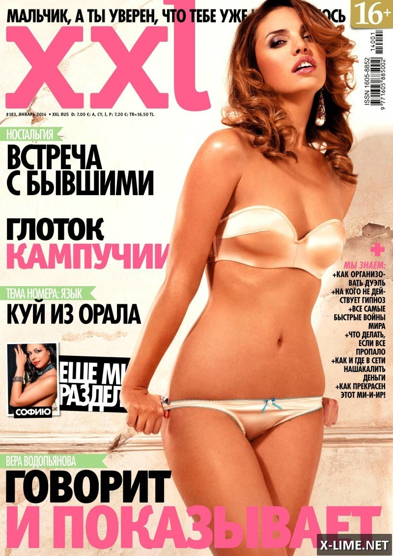 Голая Вера Водопьянова в откровенной фотосессии XXL