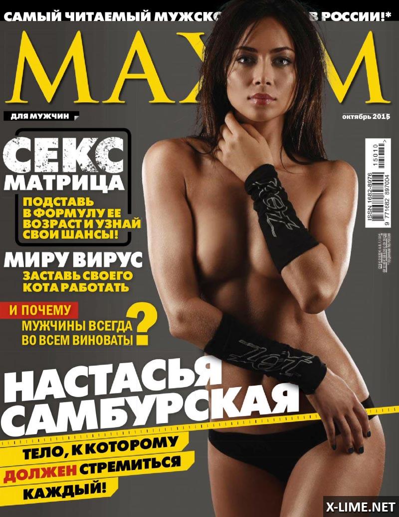Голая Настасья Самбурская в MAXIM (2015)